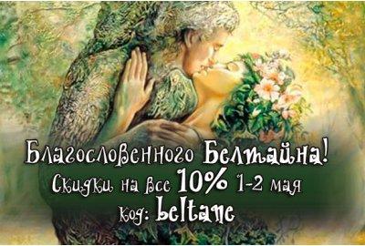 Скидка 10% к Бельтайну!