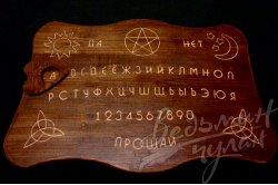 Спиритическая доска Уиджа (Ouija board) 22х33 см