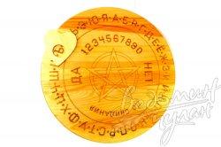 Спиритическая доска круглая