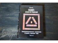 Зара Тарот. Дорогой Королей (2 тома). Наталия Подзерник