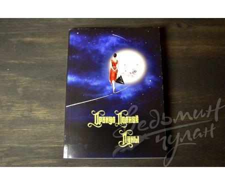 Книга к Оракул Полной Луны