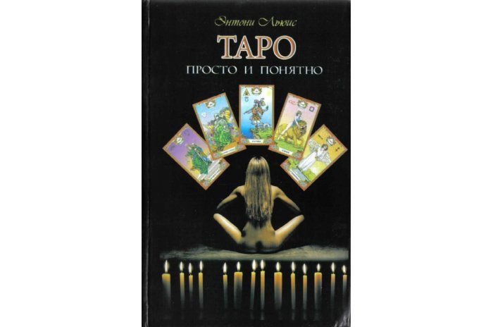 Таро просто и понятно энтони льюис карты таро классические гадание