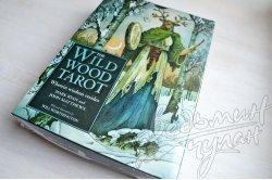 Таро Дикого Леса (Wildwood Tarot) в подарочной упаковке
