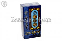 Ступени Золотого Таро (Stairs of Gold Tarot by Tavaglione)