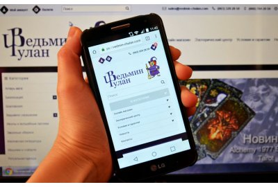 Обзор мобильной версии сайта Ведьмин Чулан
